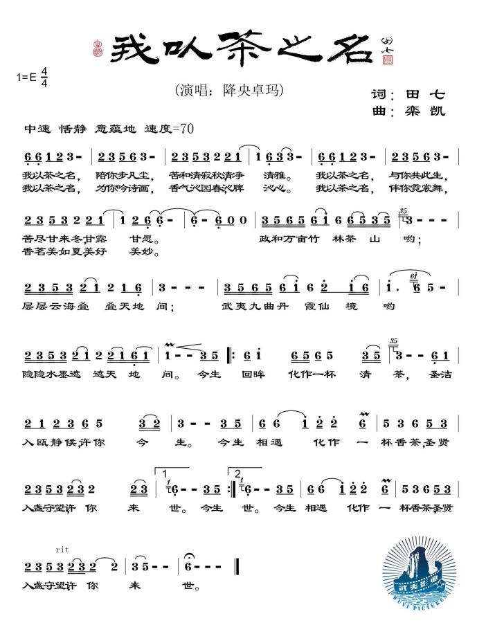 我是降央卓玛,非常开心演唱由田七老师作词,栾凯老师作曲的歌曲《我以