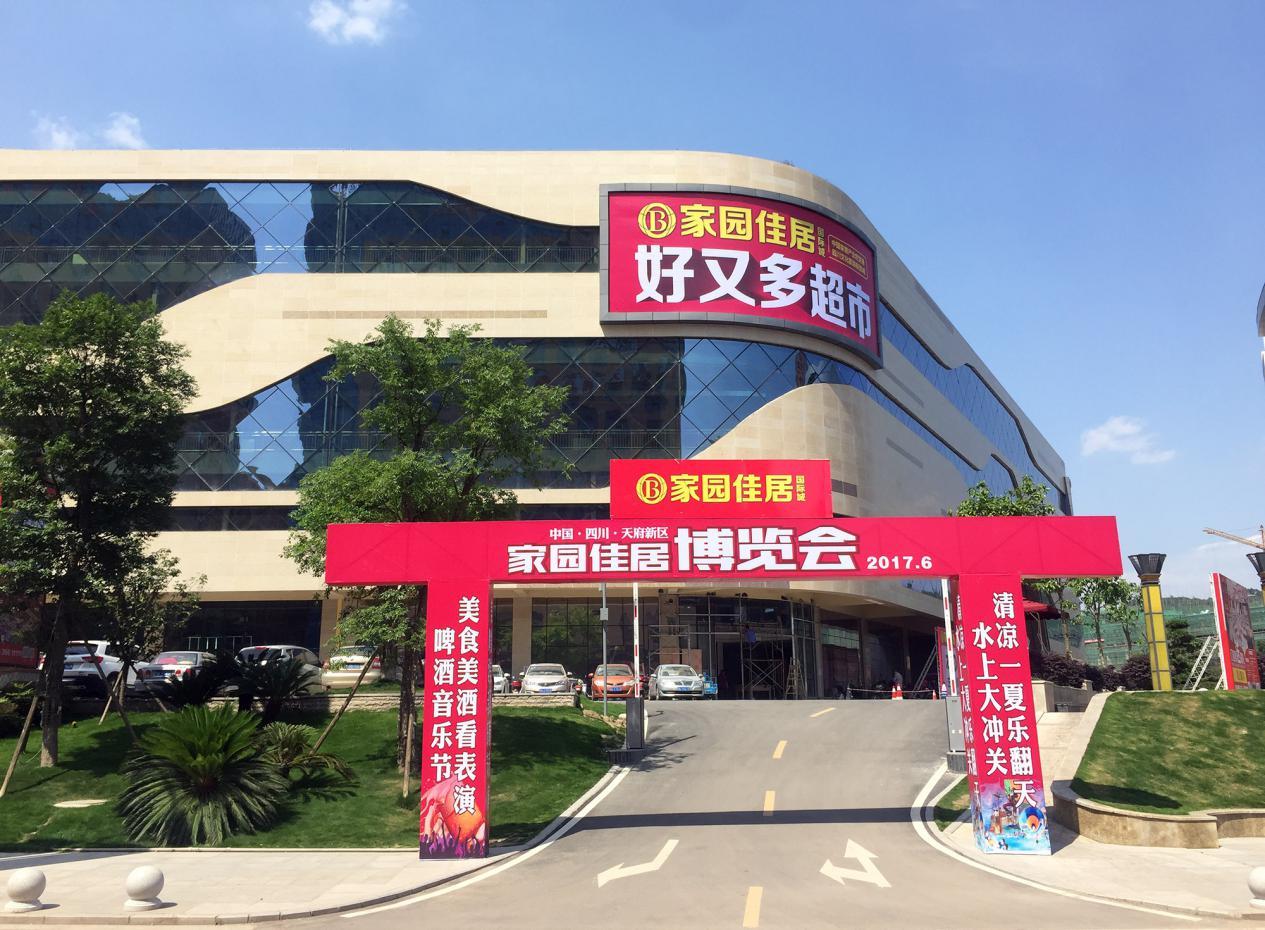 天府新区家园佳居博览会开幕在即,商家布展有序进行中! 28