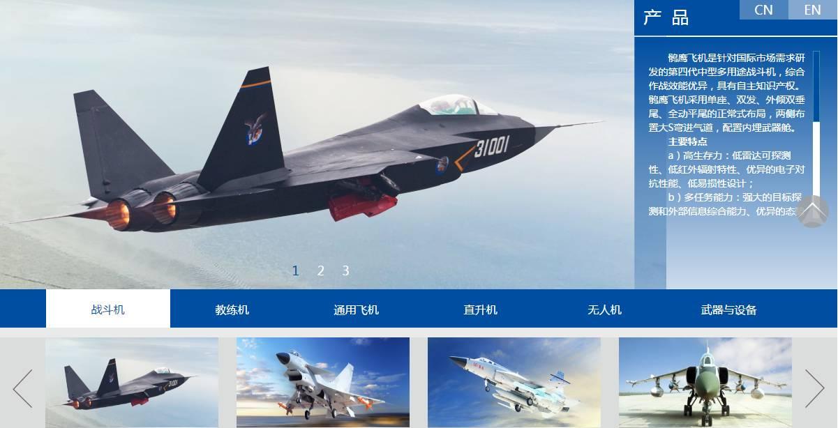 """回应""""缅军机失事""""的公司还卖过哪些中国军机?(图)"""