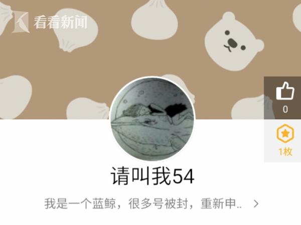 18岁少年自述 蓝鲸 死亡游戏经历 不敢退出怕报复