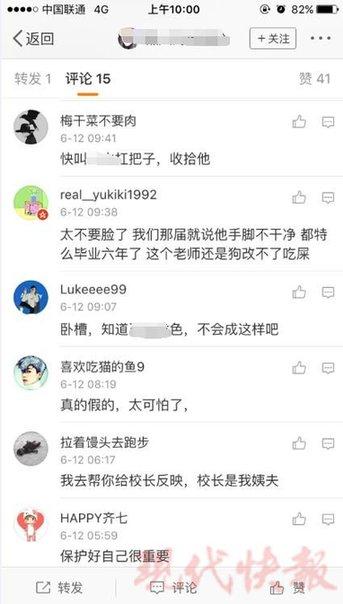 江苏常州某中学女生高考后曝多名女同学曾遭班主任猥亵