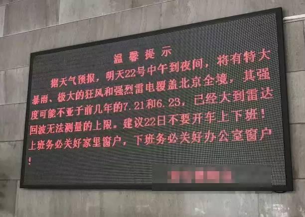 四类不实气象预警 北京网信办、气象局提示您防范
