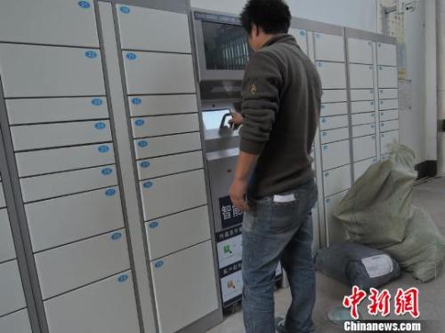 资料图:快递员使用智能快递柜投送包裹。韩章云摄