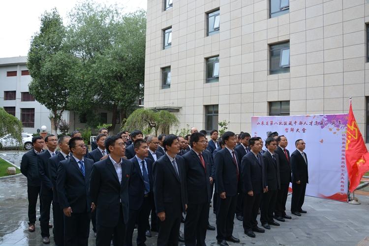 来自省直和济南,青岛,淄博,烟台,潍坊五市71名援藏干部,重温老西藏