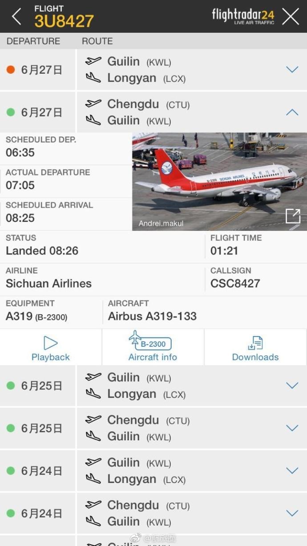 四川航空一飞机在桂林触发近地警告 后续航班取消