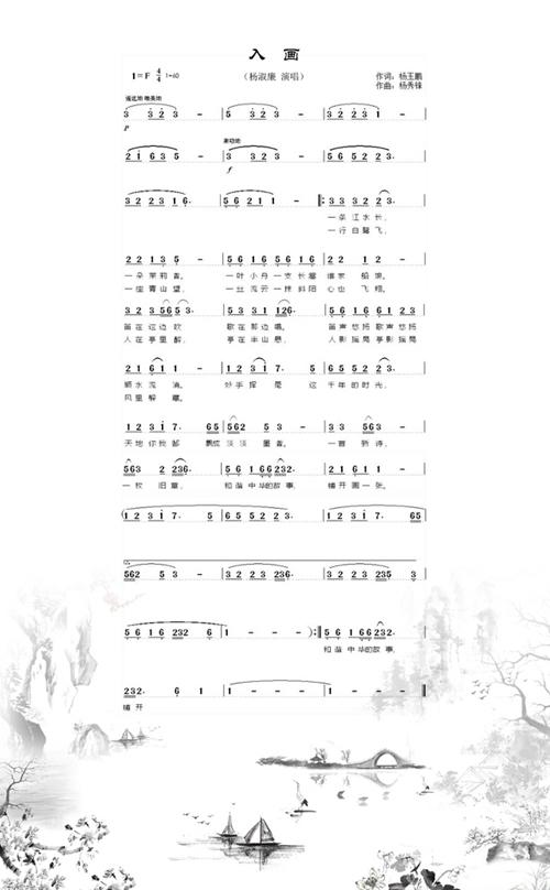 旧诗简谱-据悉,《入画》是2017年杨淑廉演唱的一首古典主义中国风歌曲.整首