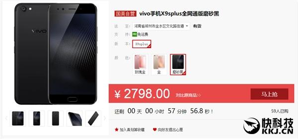 vivo X9s Plus首次降价上市还不到一周