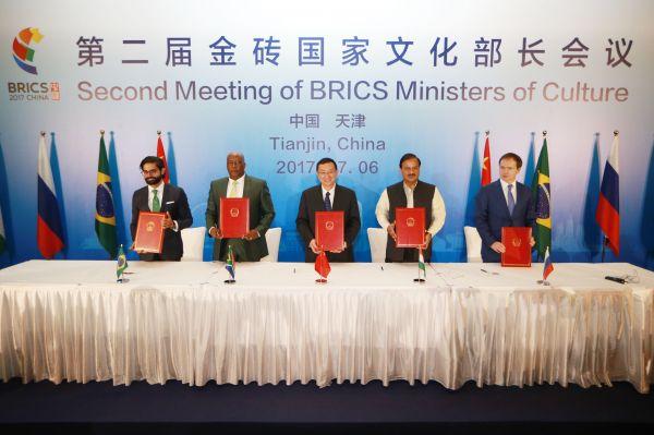 2017年7月6日,第二届金砖国家文化部长会议在天津举行。