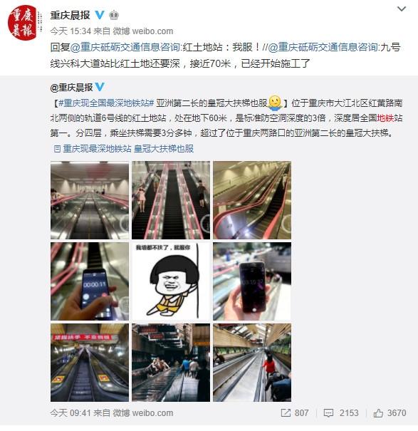 重庆惊现中国最深地铁站:坐扶梯3分钟才到地面