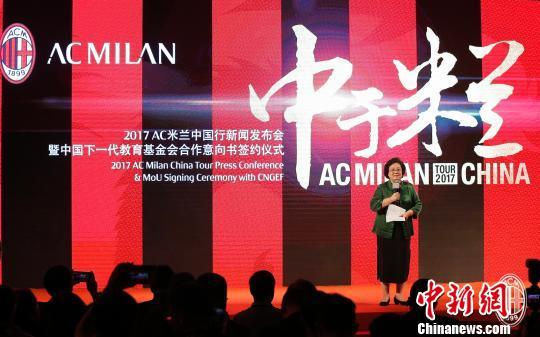 中国下一代教育基金会理事长王萍致辞。AC米兰供图