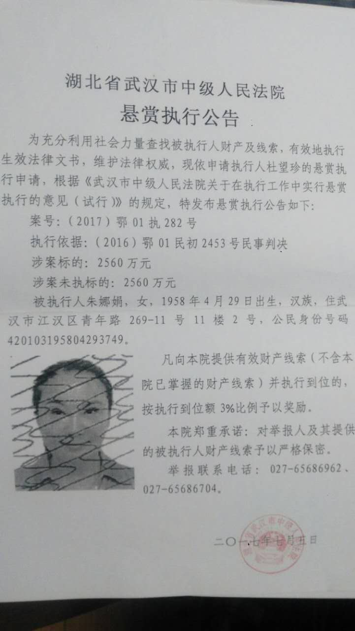 """59岁老赖整容成""""少女"""" 美容、投资拒不执行判决1"""