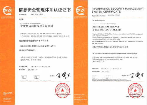 智迈科技通过ISO27001信息安全管理体系认证_海南频道_凤凰网