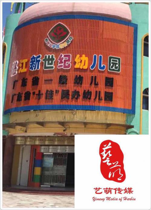 湛江新世纪幼儿园——湛江市十佳民办幼儿园