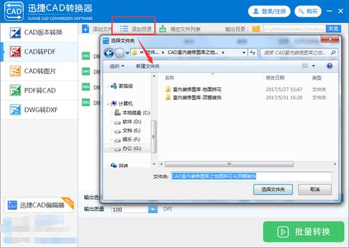 CAD文件转换成PDF文件并编辑PDF图纸dxp转CAD格式图片