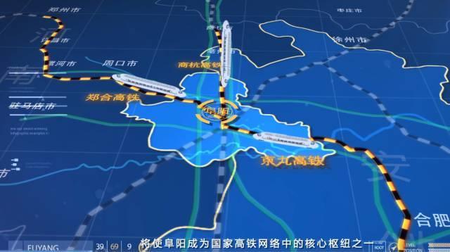 国家调整8纵8横高铁网规划 阜阳成 核心枢纽