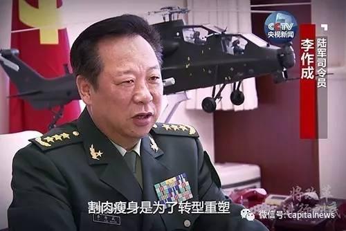 李作成上将履新中央军委联合参谋部参谋长