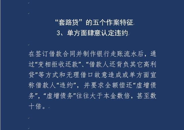 原本只想借3000块,他却赔掉了上海一套房4