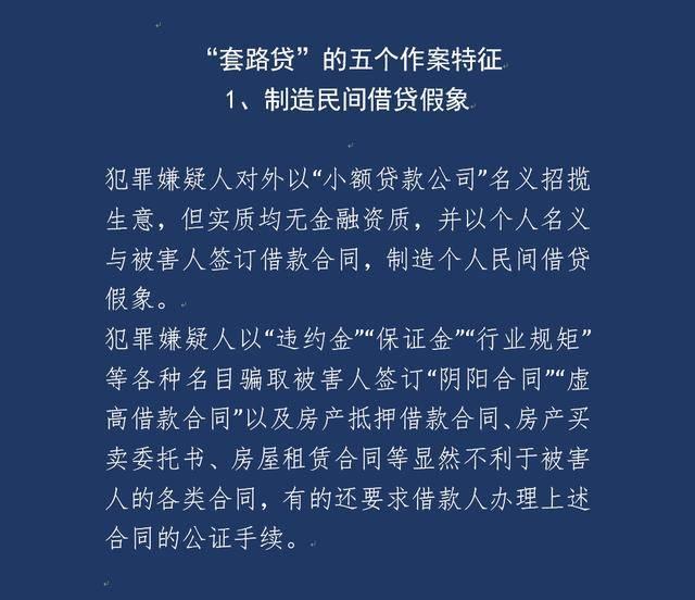 原本只想借3000块,他却赔掉了上海一套房2