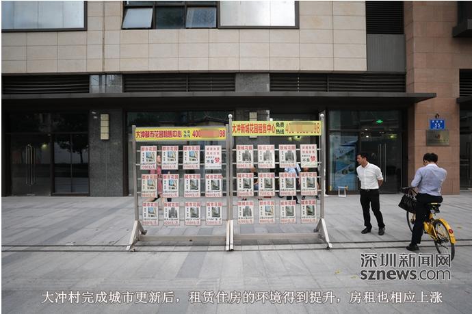 住房开源各地出实招:深圳三年收储百万城中村租赁房