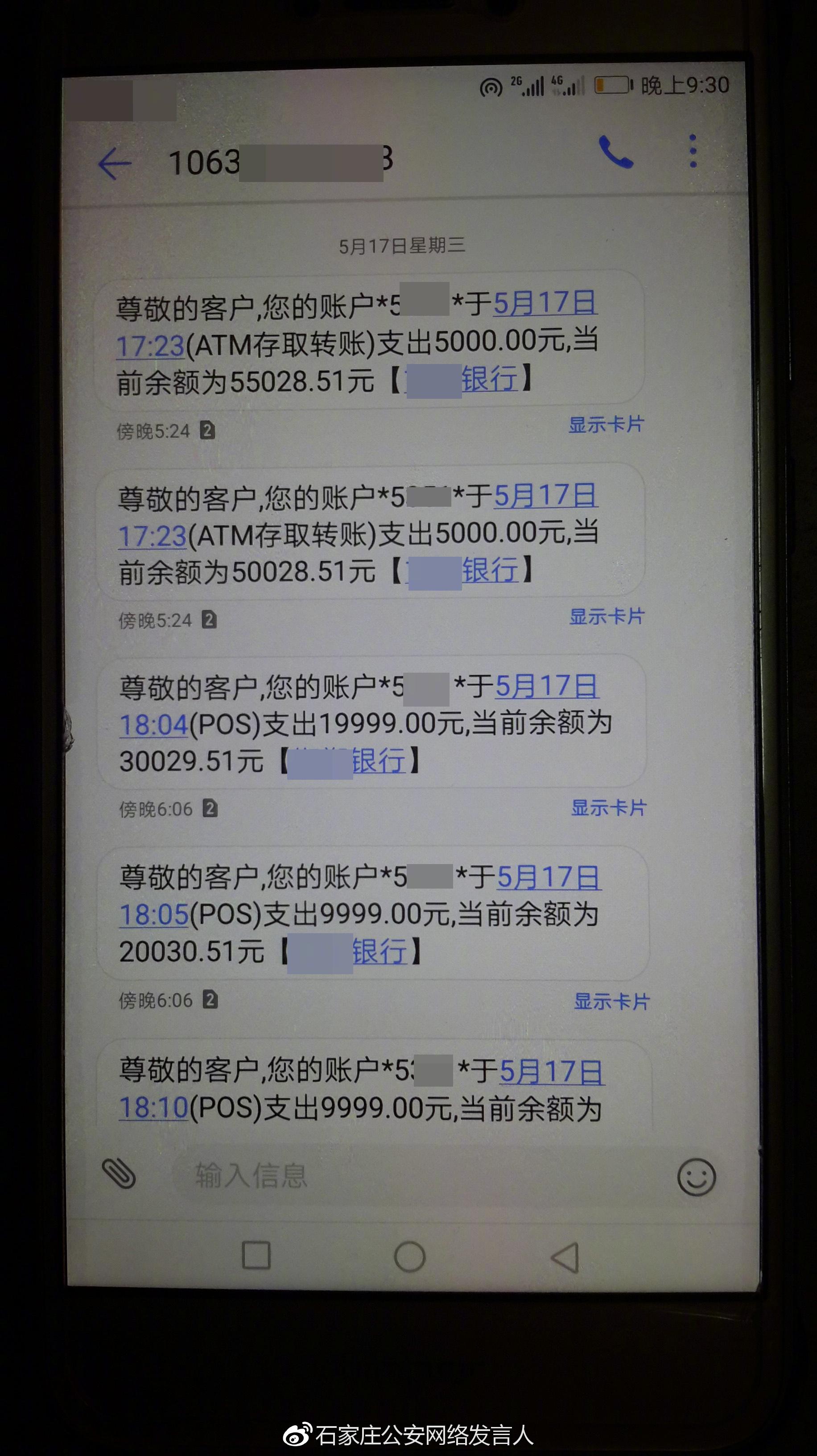 受害人收到的银行卡余额变动提醒短信