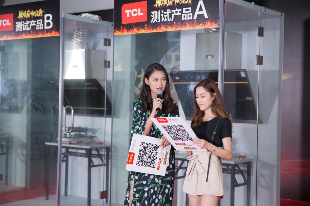 """""""辣妹+盲测直播"""" TCL厨卫玩转娱乐营销"""