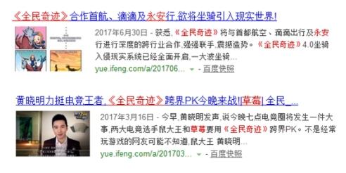 笑傲江湖冠军卢鑫玉浩变身全民奇迹魔剑士