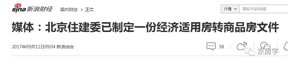北京房协回应北京经转商政策有变:一段时间内不会变