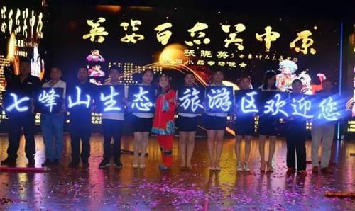 河南省曲剧团曲剧演唱会将于9月13在七峰山生态旅游区隆重演出