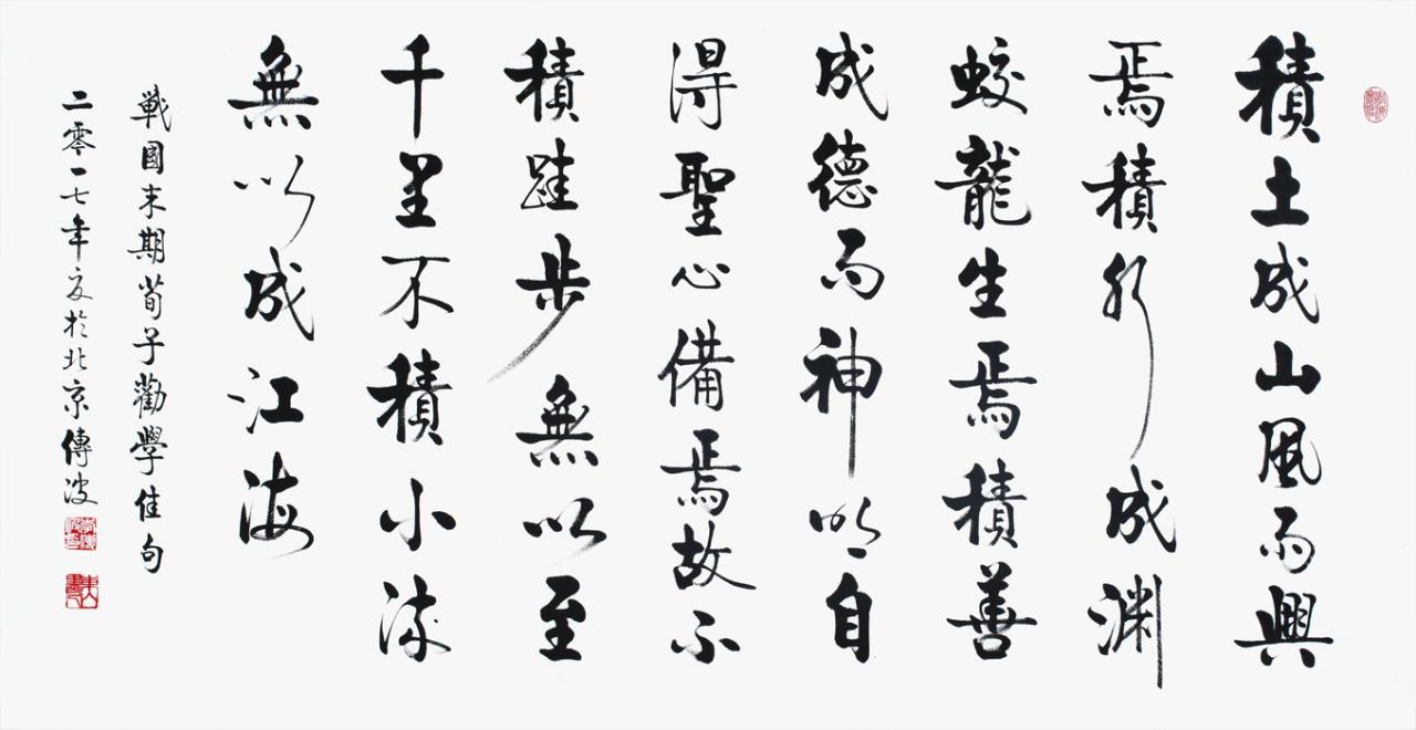 李传波最新行楷书法作品《劝学佳句》作品来源:易从网-李传波行楷
