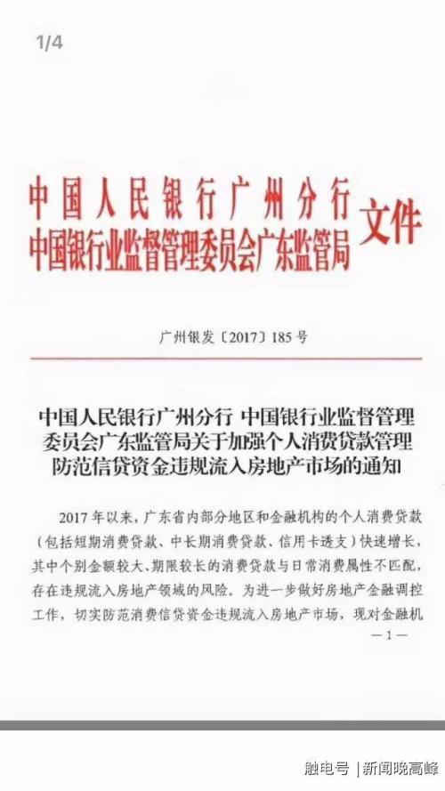广州开始严查消费贷 最高仅可贷百万或期限不超10年