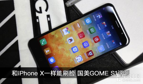 和iPhone X一样能刷脸国美GOME S1评测