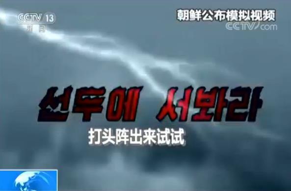 导弹--朝鲜发布消灭美轰炸机及航母视频