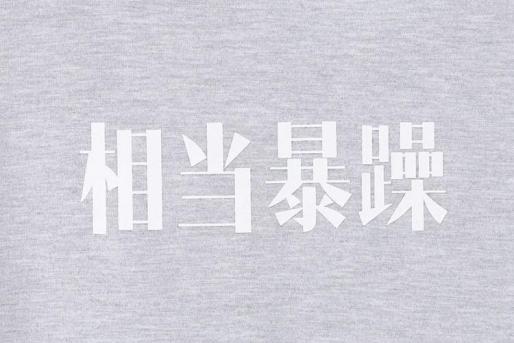 """汉字服走红巴黎时装周 引发时尚圈新一轮""""中国热"""""""