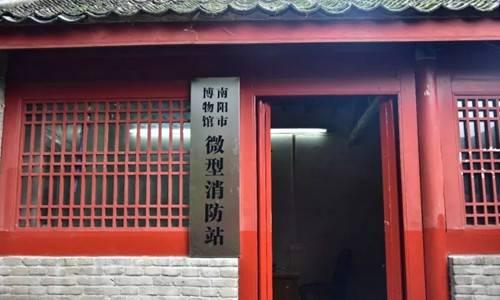 南阳市博物馆微型消防站和经过升级改造的火灾自动报警系统正式启用