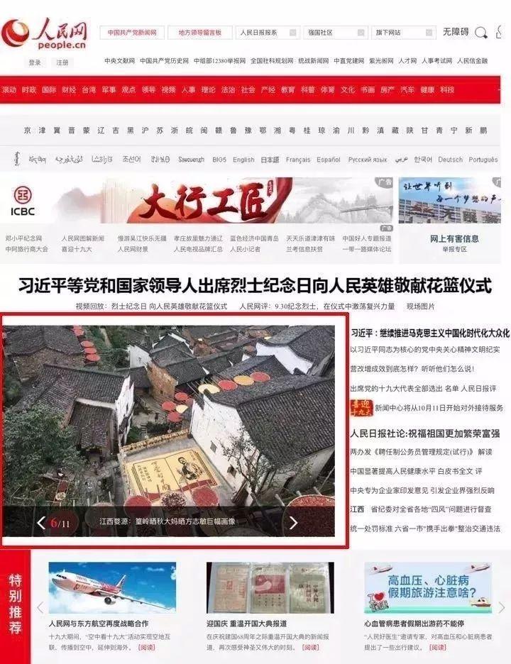旅游  这次全民诵读《可爱的中国》活动,得到了全国各大媒体的高度
