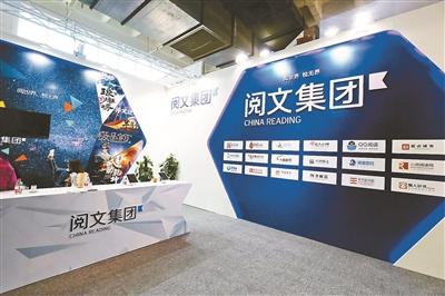 腾讯分拆阅文集团拟在港上市 最快本月内开始招股
