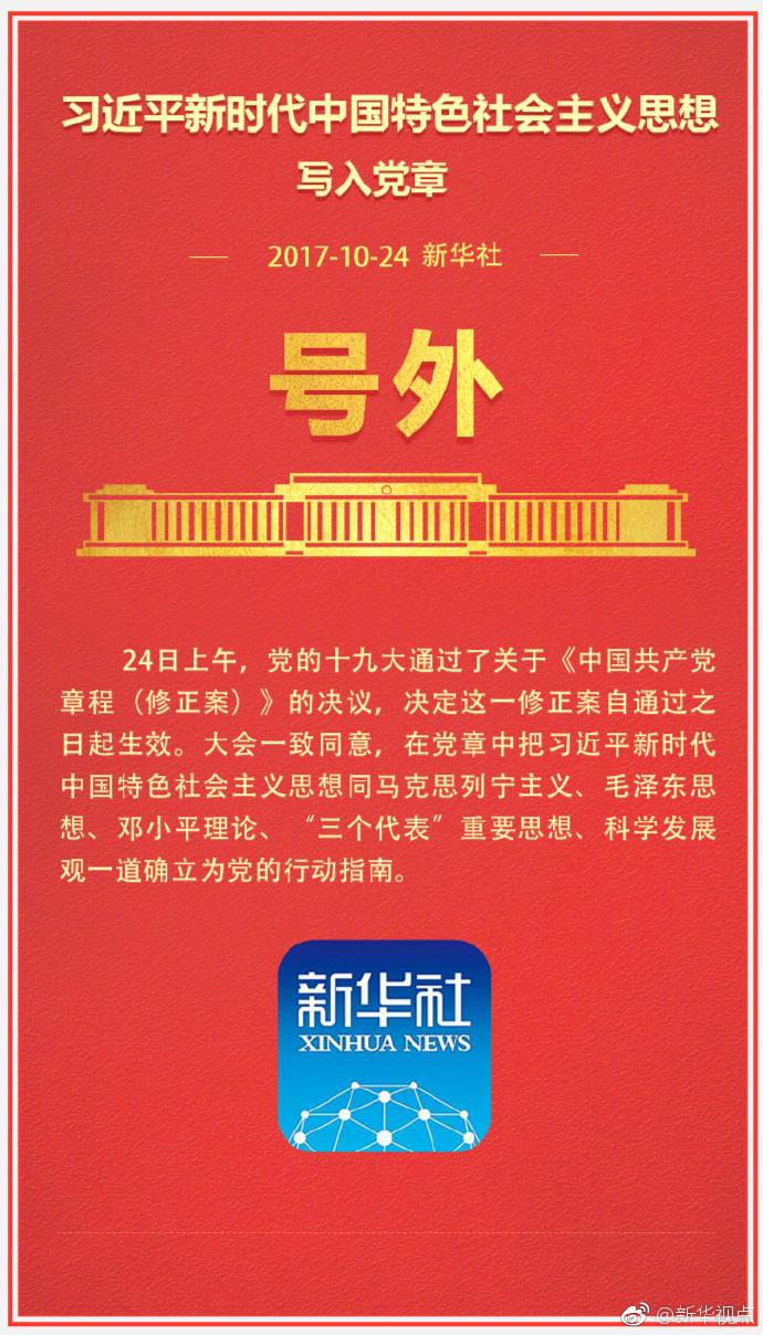 习近平新时代中国特色社会主义思想写入党章