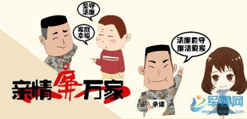 """军委纪委联合军嫂网发起""""真情助廉寄语""""活动"""
