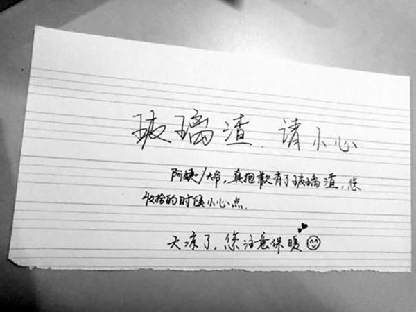 liuhecaikaijiang女大学生贴条提醒清洁工:抱歉丢了玻璃渣,刘伯温杀特码,请小心