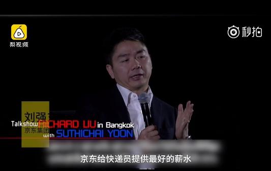 刘强东:京东快递员薪水高三五年就能回乡买房