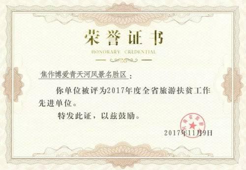 """青天河景区荣获""""2017年全省旅游扶贫工作先进单位""""称号"""