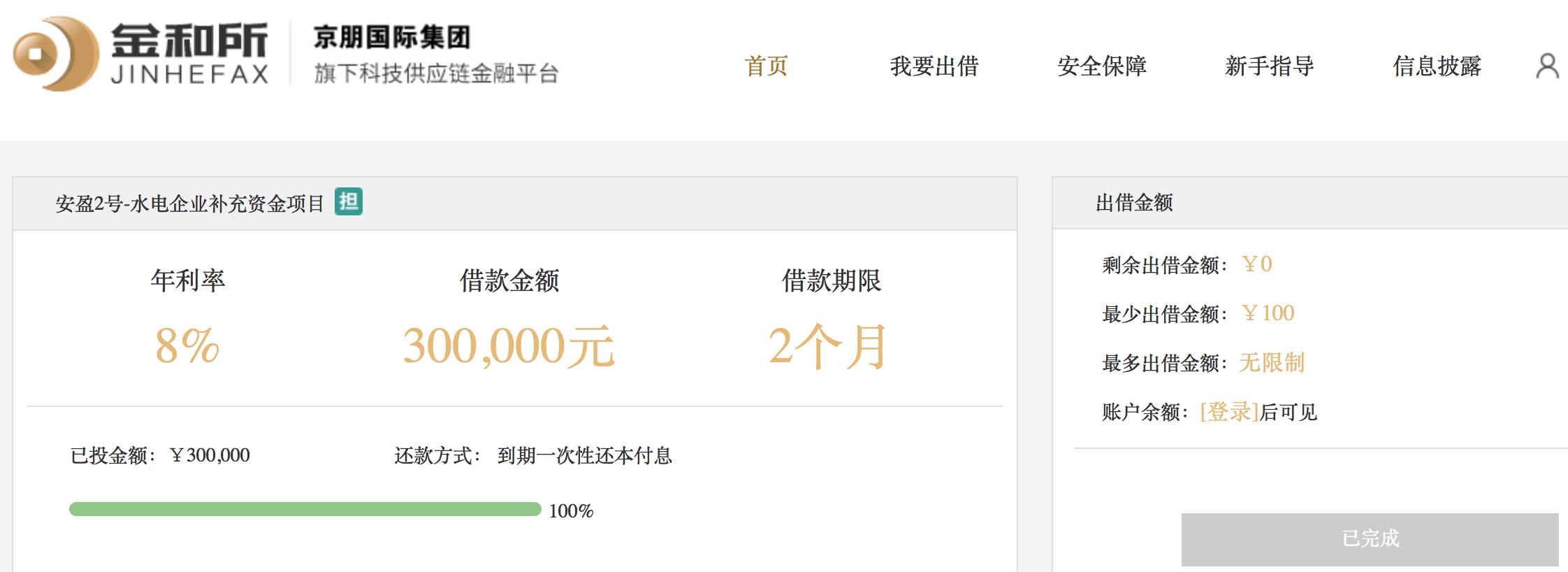 京朋集团两P2P暴雷后,世纪星源关联企业接盘?1
