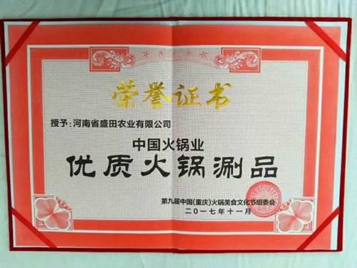 """河南省盛田农业有限公司被授予""""中国火锅业优质火锅涮品""""荣誉称号"""