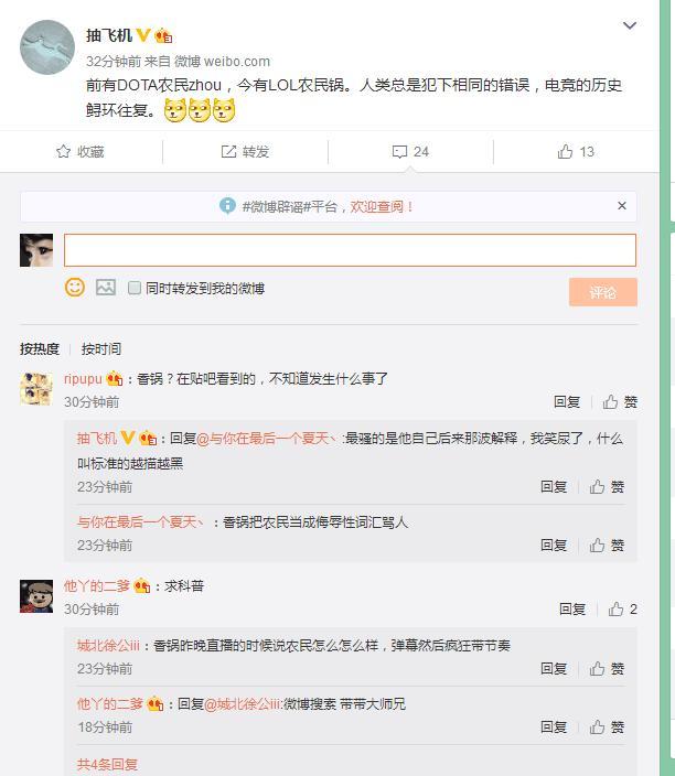 MLXG直播侮辱农民被网友围攻称农民就是SB的意思
