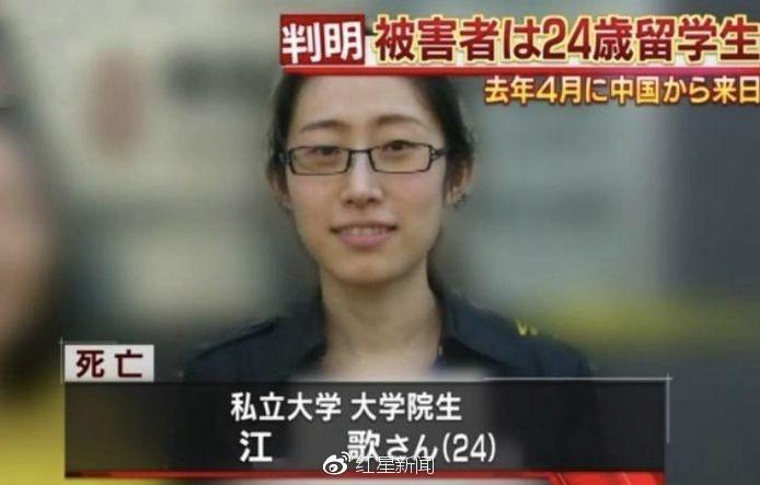 江歌在日本遭杀害图据网络