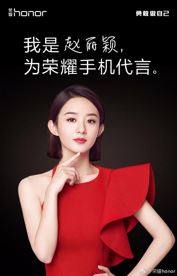 荣耀手机首位女代言人宣布:当红女星赵丽颖