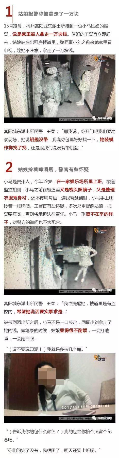 女子为追求小伙凌晨堵在他家后因报假警被拘留