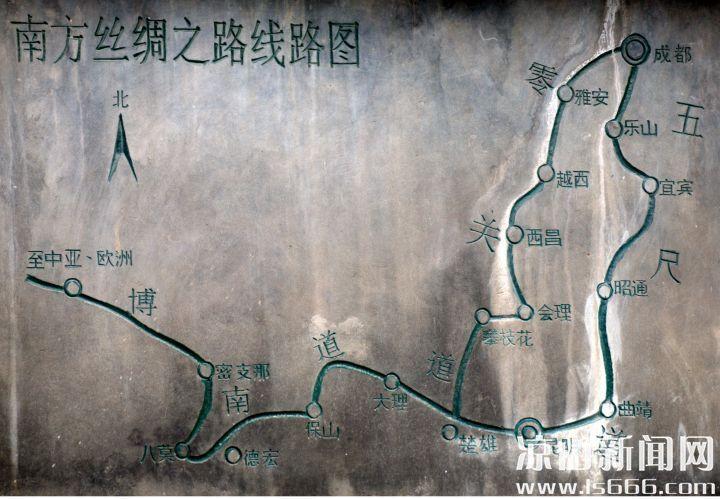 凉山:行走南丝路 让历史的风吹向我们