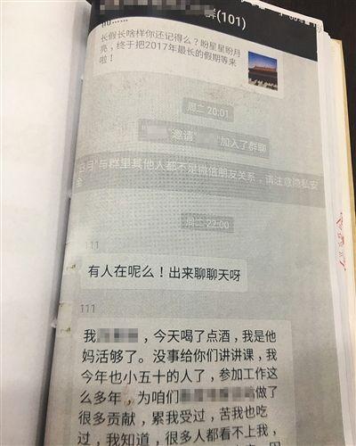 张明冒充刘华在其工作的微信群里发布造谣信息。