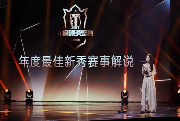 VSPN旗下Rita荣获英雄联盟2017年度最佳新秀赛事解说